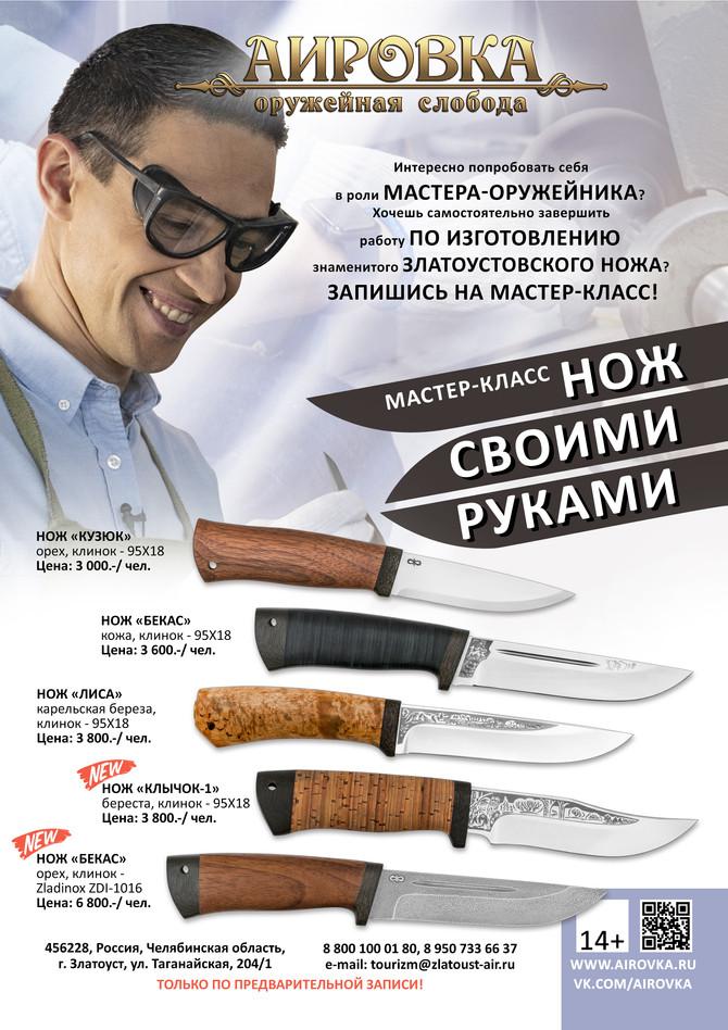 """Новые цены на мастер-класс """"Нож своими руками""""."""