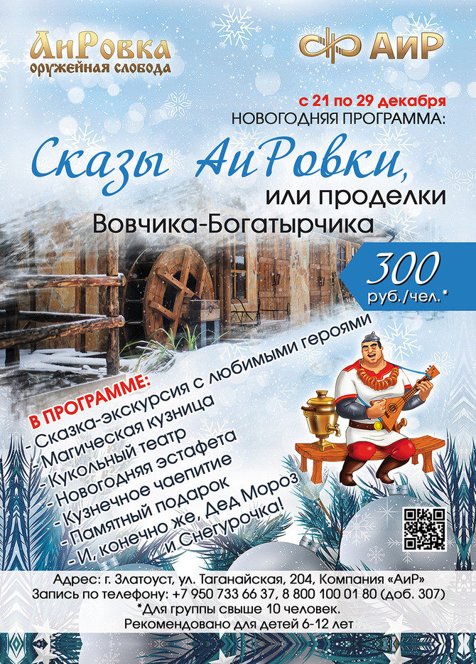 """21-29 декабря новогодняя программа в """"АиРовке""""!"""