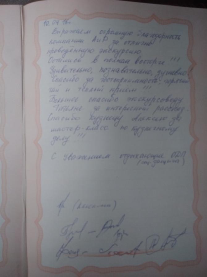 10 апреля АиРовку посетили отдыхающие ОДП Центра социальной защиты г.Златоуста