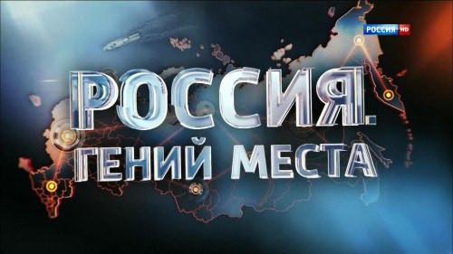 Программа «Россия. Гений места» на телеканале «Моя планета» расскажет про «АиРовку» и оружейное иску