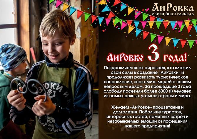 """АиРовке"" - 3 года!"