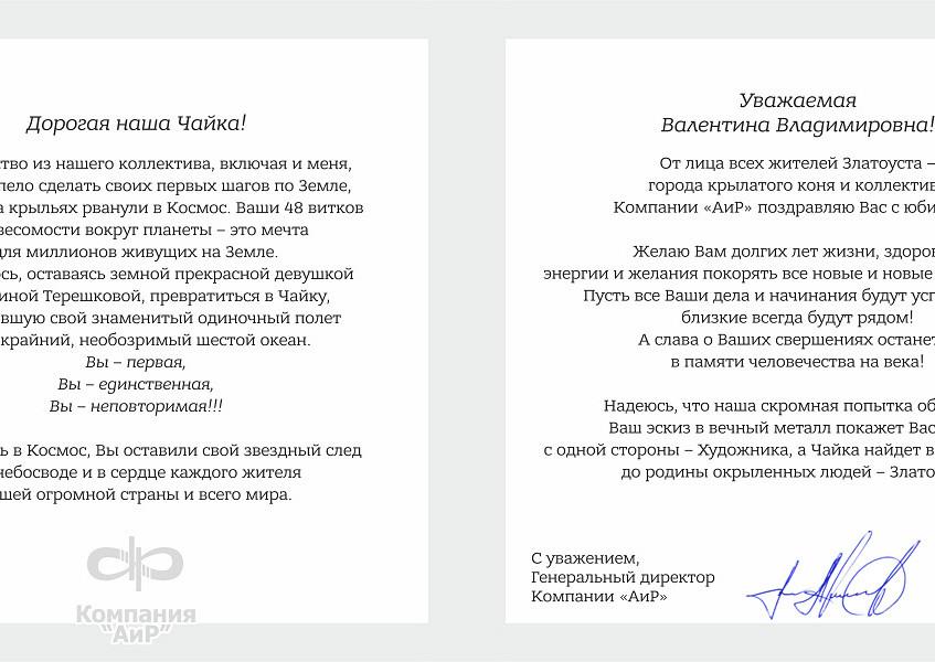 Терешкова открытка с подписью МД