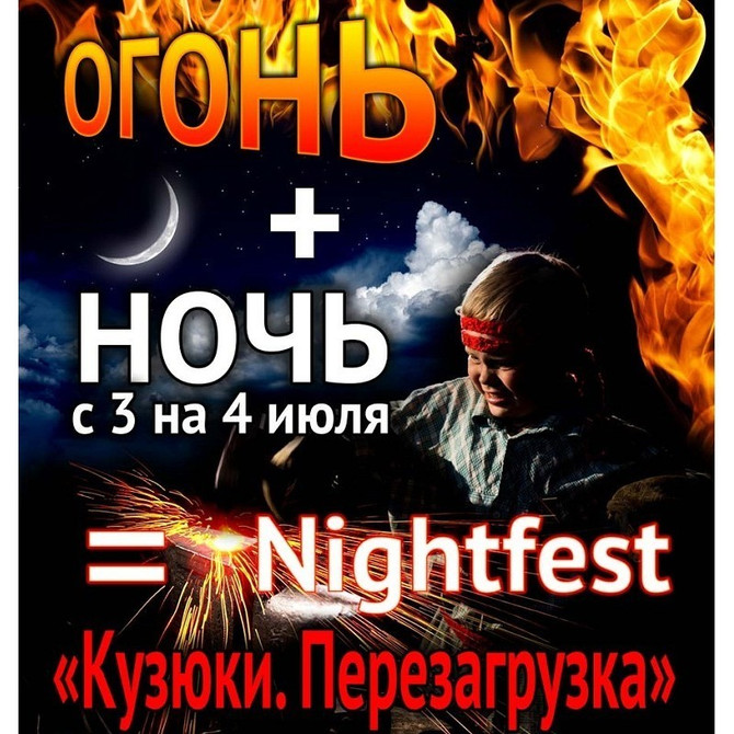 Новый формат – NightFest «Кузюки. Перезагрузка».