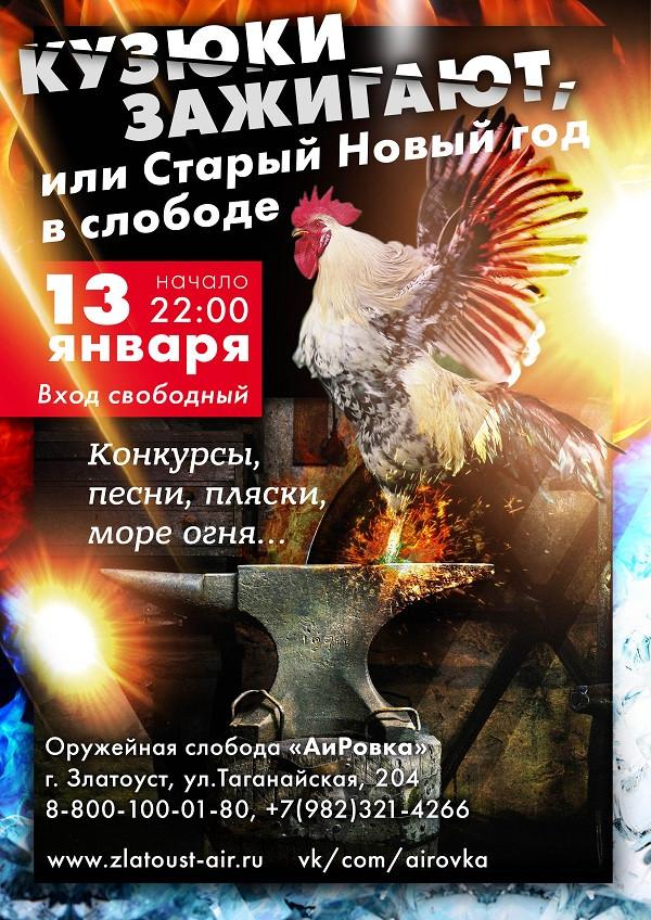 13 января – ночной праздник «Кузюки зажигают, или Старый Новый год в слободе»!