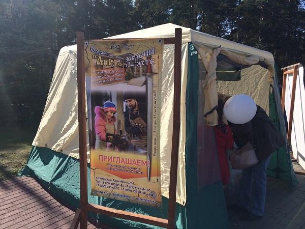 «АиРовка» представлена жителям Челябинска во время Всемирного Дня туризма.
