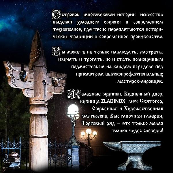 22 марта на портале Profi.Travel состоится вебинар, посвященный слободе «АиРовка».