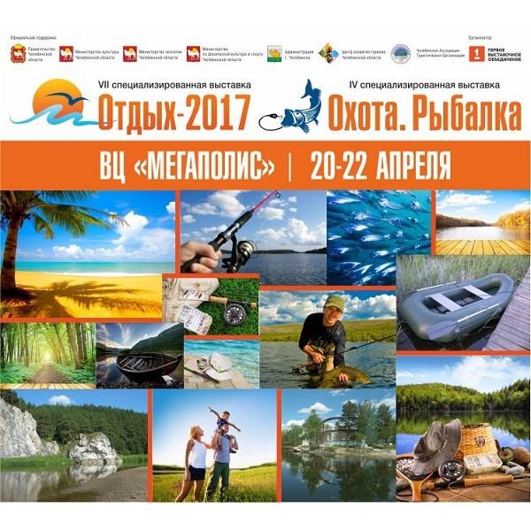 20-22 апреля Компания «АиР» участвует в выставках «Охота. Рыбалка» и «Отдых» в Челябинске.
