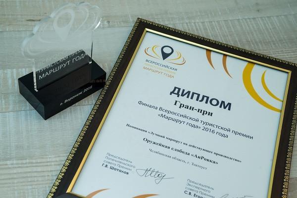 «АиРовка» получила гран-при в конкурсе III-й Всероссийской туристской премии «Маршрут года»!