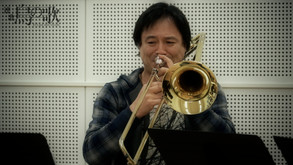 Yoichi Murata Trombone Ensemble