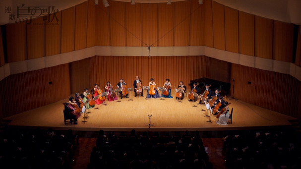 Yoritoyo Inoue 100th memorial Cello Ensemble