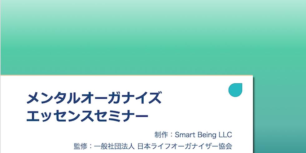 メンタルオーガナイズエッセンスセミナー8/5【オンライン】