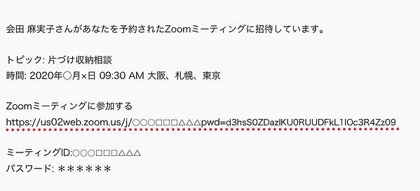 zoom_メール.jpg