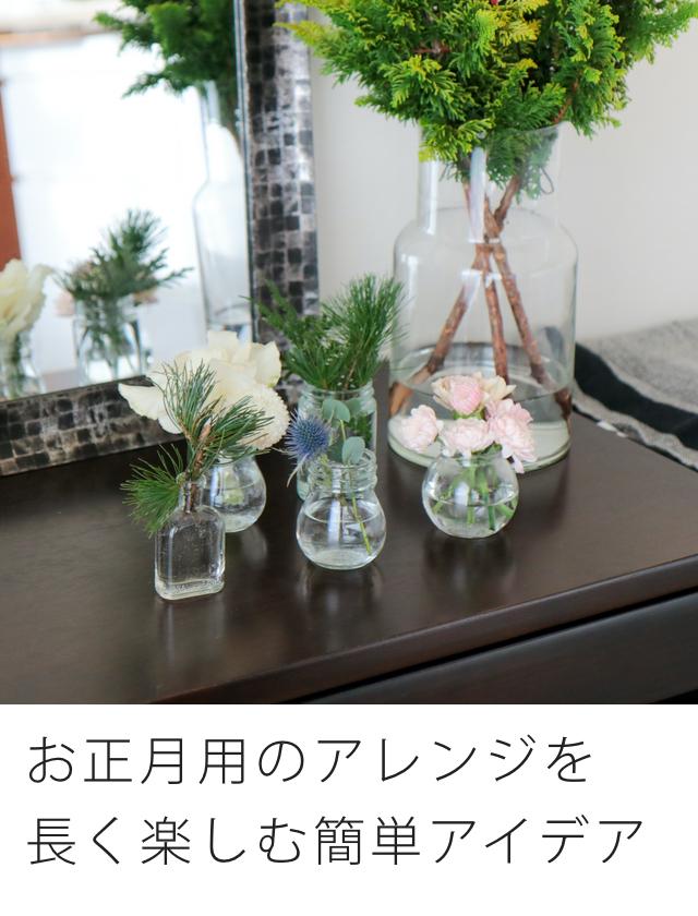 お正月用の花を長く楽しむために。誰でもできる簡単アイデア