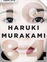 1q84-harukimurakami.png