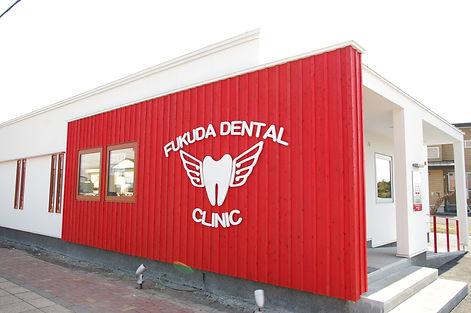 福田歯科クリニック 伊達 ホワイトニング, 伊達 歯医者 小児歯科 口腔外科