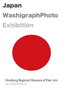 japan washigraphphoto exhibition JWPE Russia