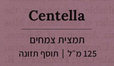 Centella 125ml