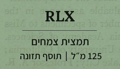 RLX 125ml