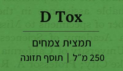 D Tox 250ml