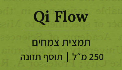 Qi Flow 250ml