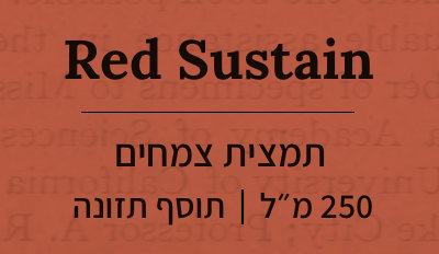 Red Sustain 250ml