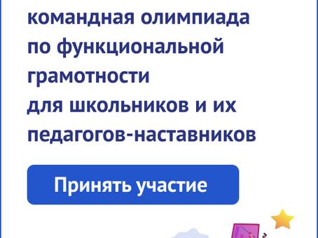 I Всероссийская командная олимпиада для педагогов и школьников
