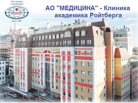 Скрининговая программа «Онкопоиск» в АО «Медицина» (клинике акад.Ройтберга)