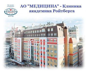 ФОТО-2-ОАО Мед..jpg