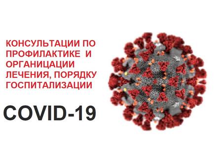 COVID-19 Информация по профилактике, организации лечения, госпитализации и эпидемиологии заболевания
