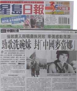 Sing Tao News Daily Hong Kong