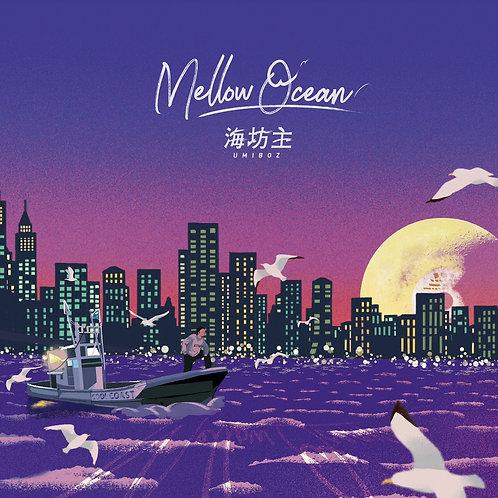 Mellow Ocean / 海坊主