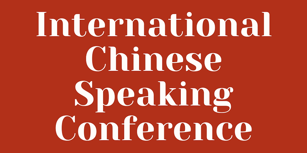 2021 International Chinese Speaking Conference