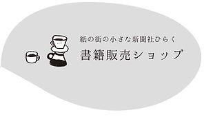 ネット用書籍販売ショップ.jpg