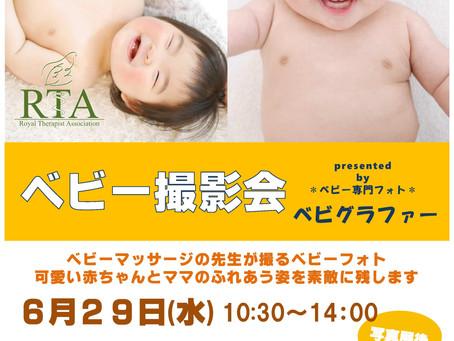 【受付中!】スナップハウス東川口店でベビー撮影会開催決定!