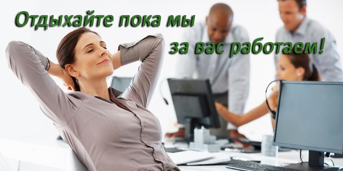 отдых4