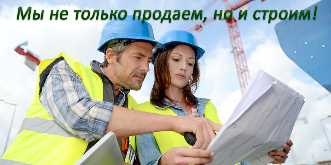 Продаем и строим
