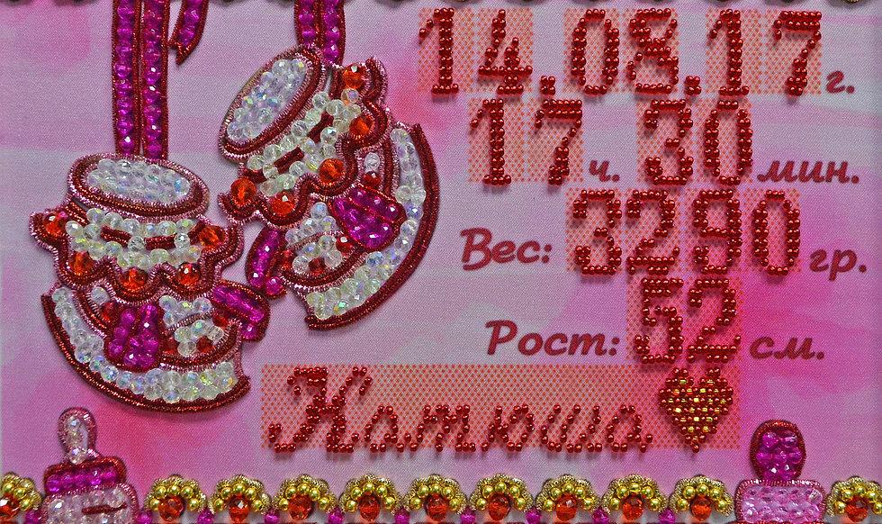 Набор для вышивания хрустальными камнями Метрика для девочки
