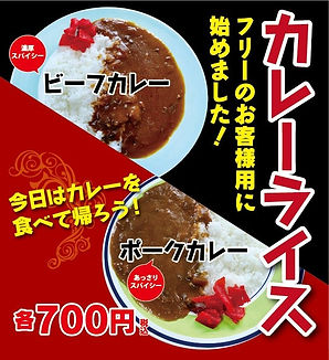 sakuranboyama_curry.jpg