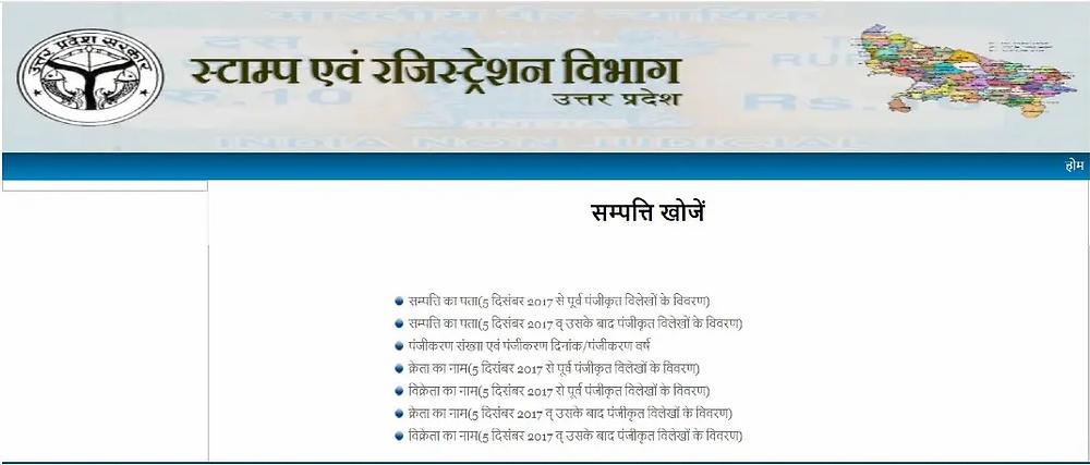 IGRS UP Property Registration Portal
