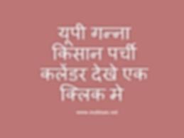 My Kisan Net:Kisaan.net se nahi www.caneup.in se dekhe up ganna kisan parchi calendar online