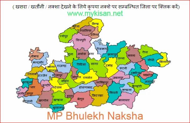 MP Bhulekh Khasra Khatauni