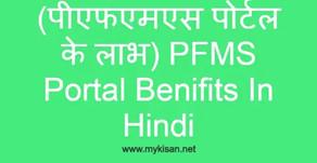 PFMS क्या है:PFMS bank list 2020
