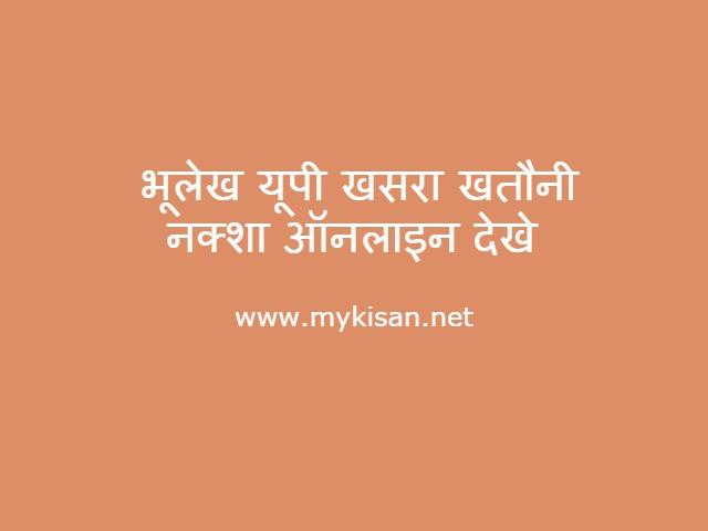 """भूलेख खसरा खतौनी नक्शा कैसे देखे;UP Bhulekh Naksha portal 2021"""