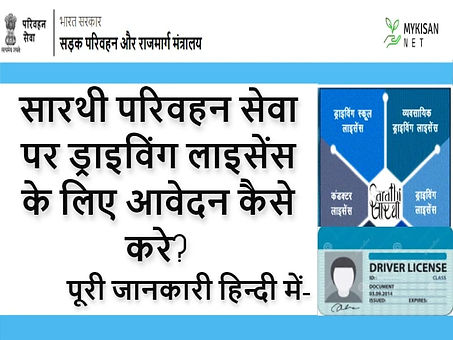 driving licence online kaise apply kare.