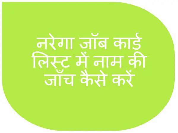 NREGA job card | MGNREGA job card list 2020