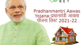 Pradhan Mantri Aawas Yojana:प्रधानमंत्री आवास योजना लिस्ट 2021