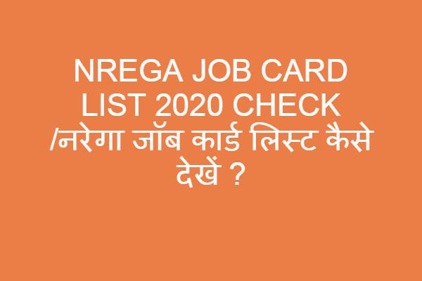 mgnrega job card status 2020 | nrega.nic.in