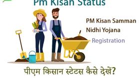 PM Kisan Beneficiary Status 2021