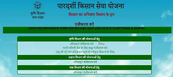UP Agricultural Machinery On Subsidy:किसान पंजीकरण कराकर 50% तक अनुदान पर कृषि यंत्र और 40% अनुदान पर