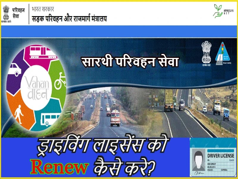 How to renew Driving License Online Apply